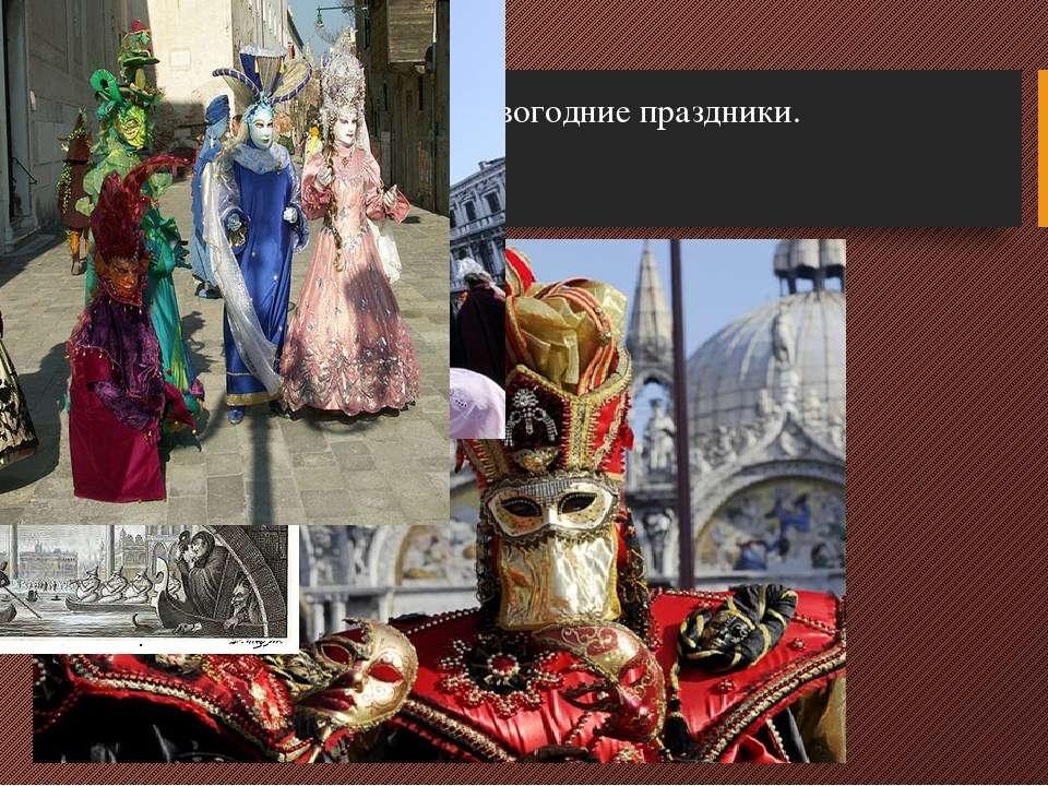Во Франциикарнавал проводился в новогодние праздники.