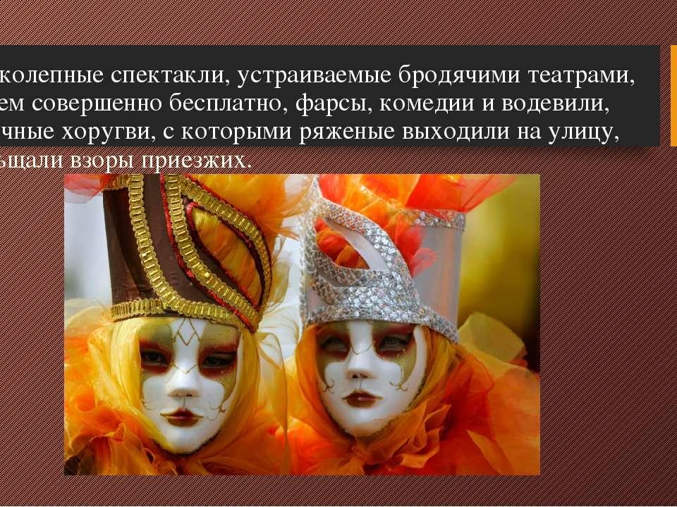 Великолепные спектакли, устраиваемые бродячими театрами, причем совершенно бе...