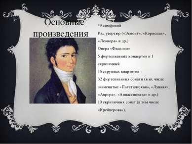 Основные произведения 9 симфоний Ряд увертюр («Эгмонт», «Кориолан», «Леонора»...