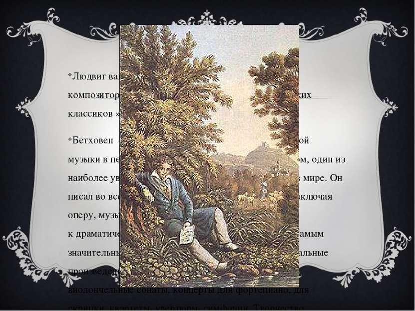 Биография Людвиг ван Бетховен-немецкий композитор,дирижёрипианист, один из...