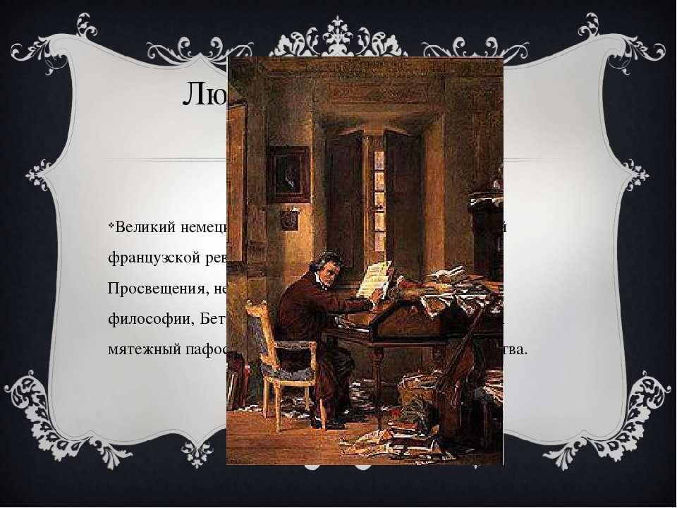 Людвиг Ван Бетховен Великий немецкий композитор. Современник Великой французс...