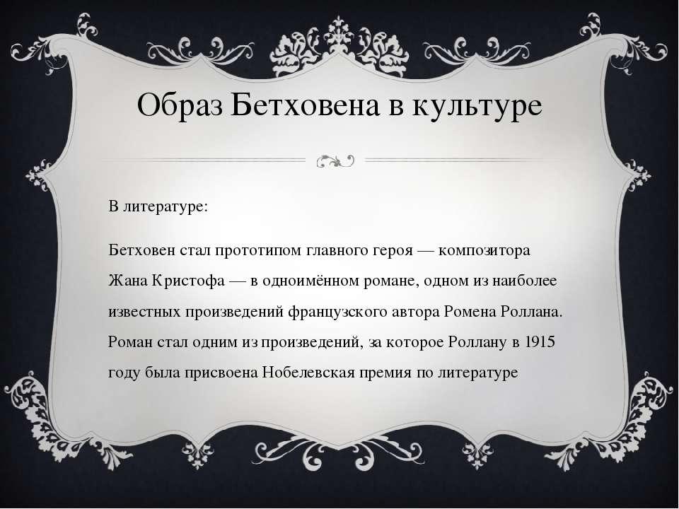 Образ Бетховена в культуре В литературе: Бетховен стал прототипом главного ге...