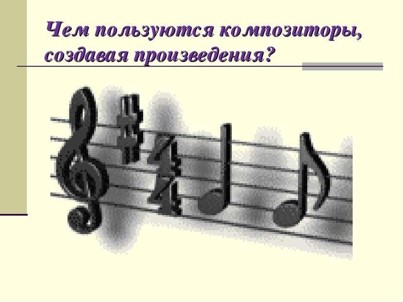 Чем пользуются композиторы, создавая произведения?