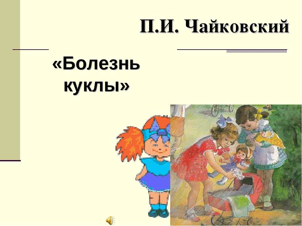 П.И. Чайковский «Болезнь куклы»