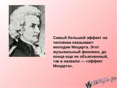 Самый большой эффект на человека оказывают мелодии Моцарта. Этот музыкальный ...