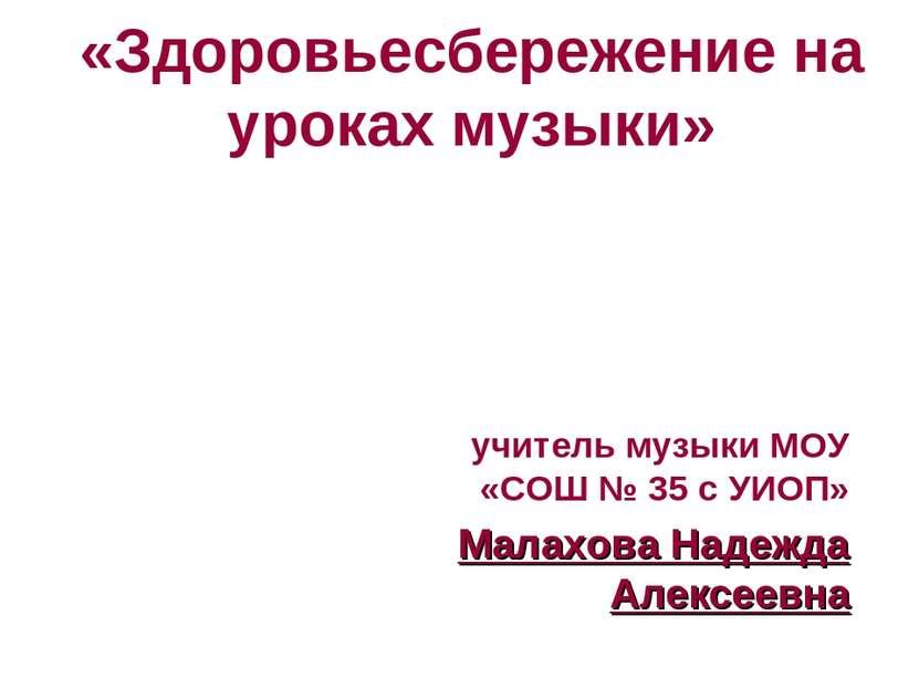 «Здоровьесбережение на уроках музыки» учитель музыки МОУ «СОШ № 35 с УИОП» Ма...