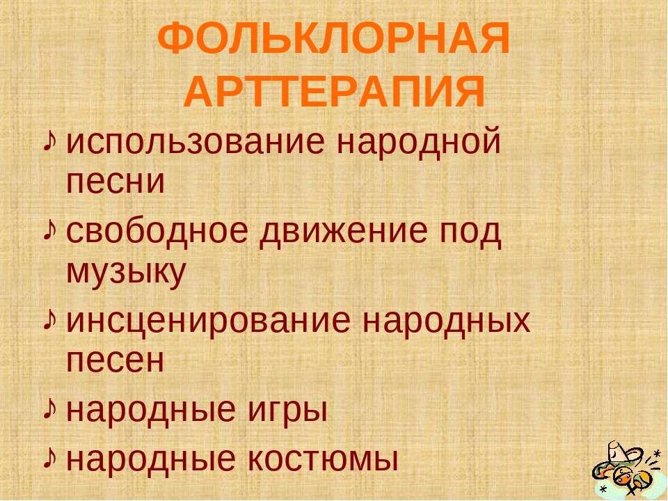 ФОЛЬКЛОРНАЯ АРТТЕРАПИЯ использование народной песни свободное движение под му...