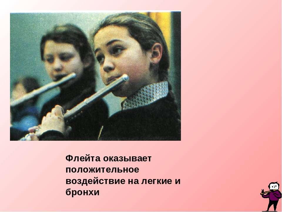Флейта оказывает положительное воздействие на легкие и бронхи