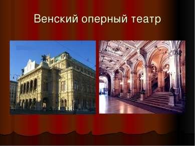 Венский оперный театр