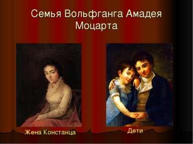 Семья Вольфганга Амадея Моцарта Жена Констанца Дети