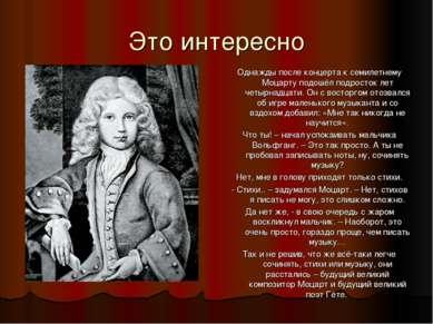 Это интересно Однажды после концерта к семилетнему Моцарту подошёл подросток ...