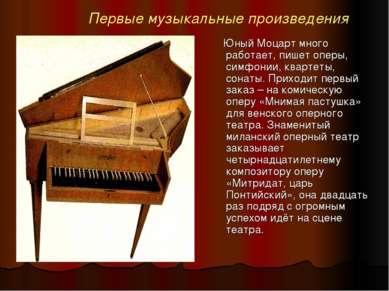 Юный Моцарт много работает, пишет оперы, симфонии, квартеты, сонаты. Приходит...