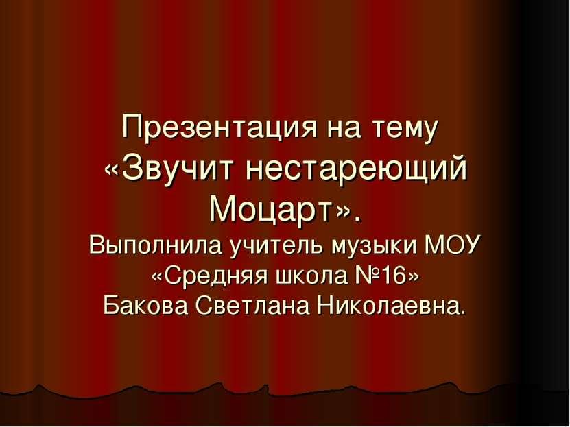 Презентация на тему «Звучит нестареющий Моцарт». Выполнила учитель музыки МОУ...