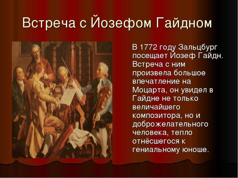 Встреча с Йозефом Гайдном В 1772 году Зальцбург посещает Йозеф Гайдн. Встреча...