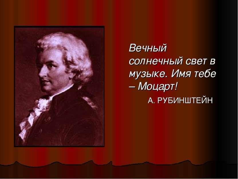 Вечный солнечный свет в музыке. Имя тебе – Моцарт! А. РУБИНШТЕЙН
