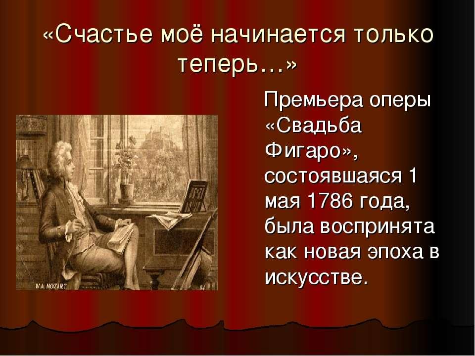 «Счастье моё начинается только теперь…» Премьера оперы «Свадьба Фигаро», сост...