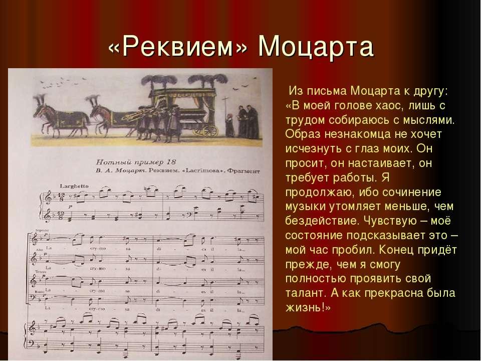 «Реквием» Моцарта Из письма Моцарта к другу: «В моей голове хаос, лишь с труд...
