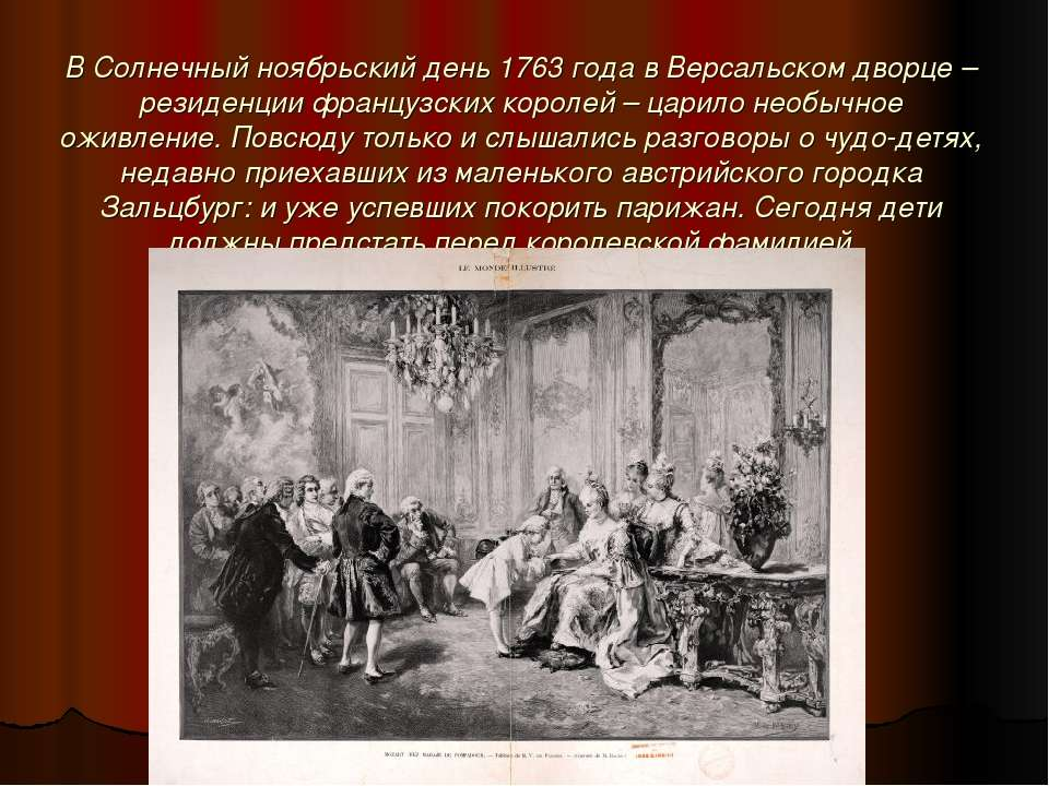 В Солнечный ноябрьский день 1763 года в Версальском дворце – резиденции франц...