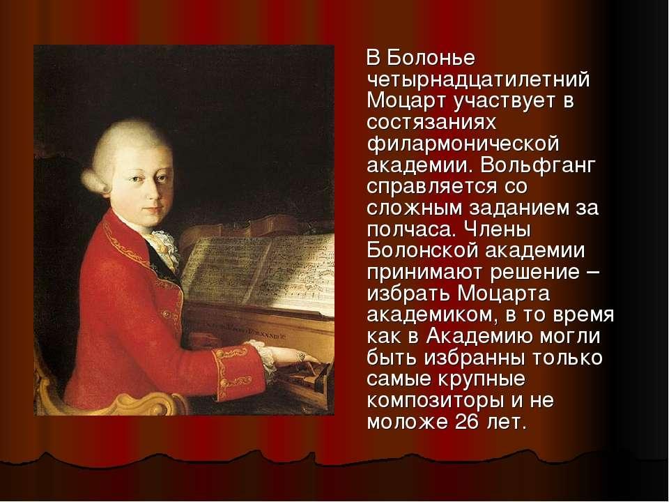 В Болонье четырнадцатилетний Моцарт участвует в состязаниях филармонической а...