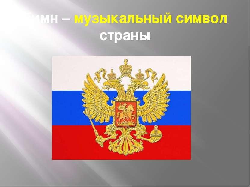 Гимн – музыкальный символ страны