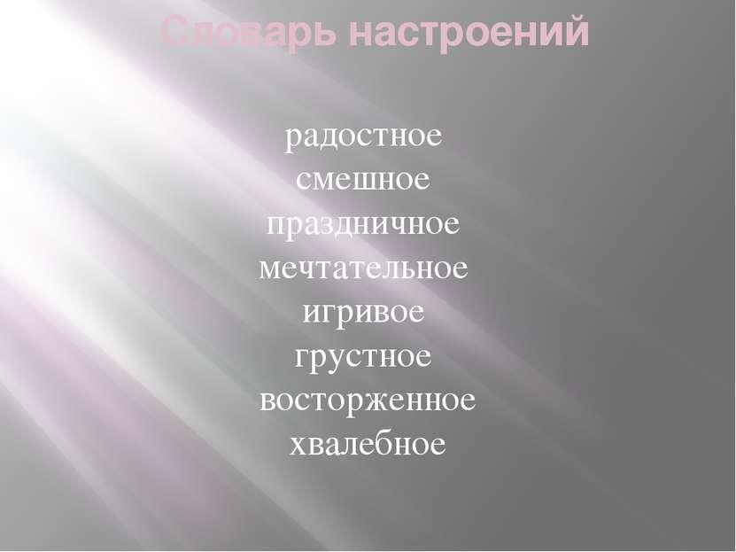 Словарь настроений радостное смешное праздничное мечтательное игривое грустно...
