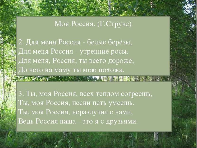 3. Ты, моя Россия, всех теплом согреешь, Ты, моя Россия, песни петь умеешь. Т...