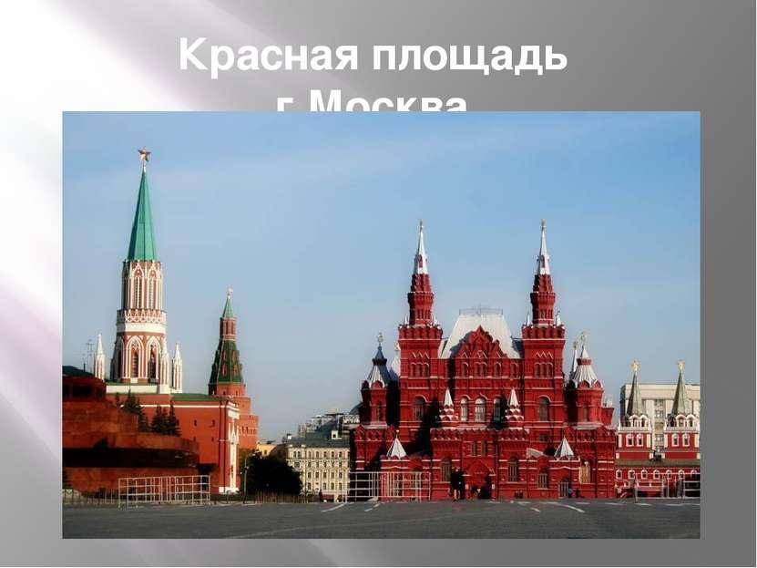 Красная площадь г.Москва