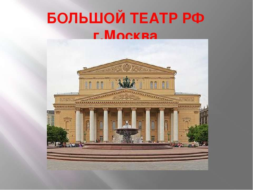 БОЛЬШОЙ ТЕАТР РФ г.Москва