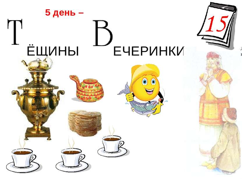 ЁЩИНЫ ЕЧЕРИНКИ 5 день –
