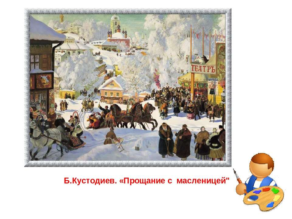 """Б.Кустодиев. «Прощание с масленицей"""""""