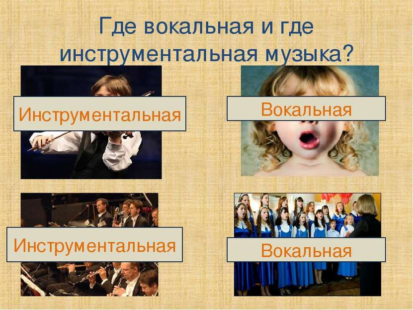 Где вокальная и где инструментальная музыка? Инструментальная Инструментальна...