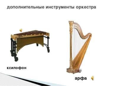 дополнительные инструменты оркестра арфа ксилофон