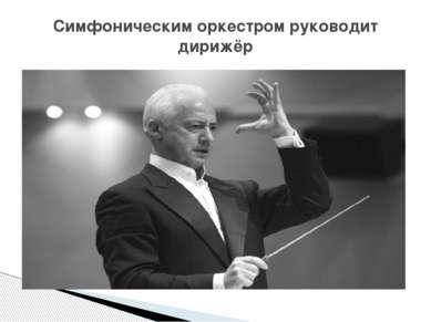 Симфоническим оркестром руководит дирижёр