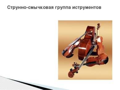 Струнно-смычковая группа иструментов скрипка альт виолончель контрабас