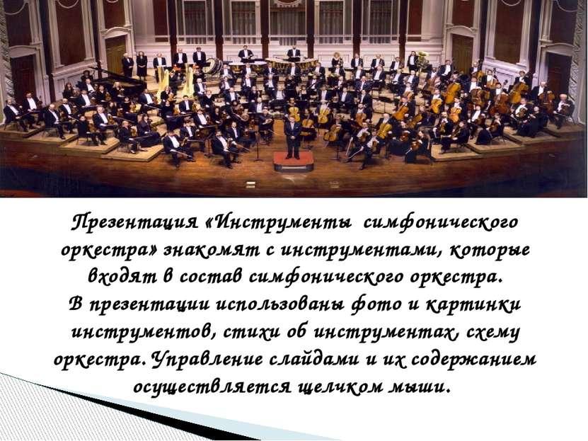 Презентация «Инструменты симфонического оркестра» знакомят с инструментами, к...