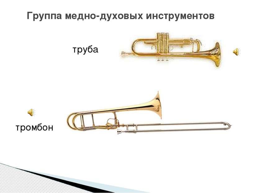 Группа медно-духовых инструментов труба тромбон
