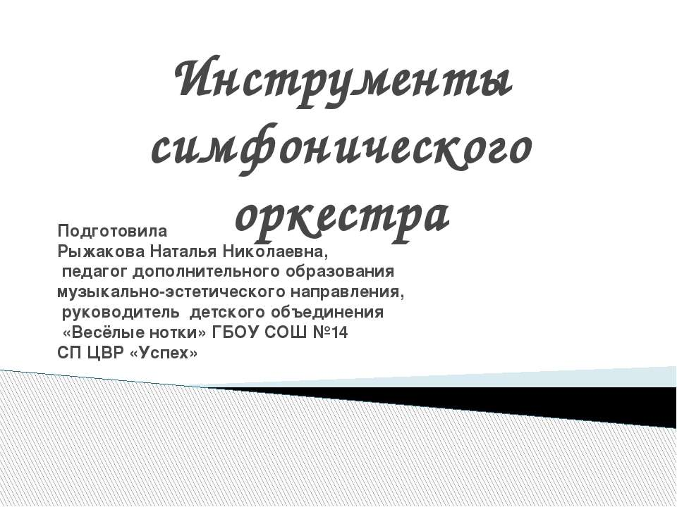 Инструменты симфонического оркестра Подготовила Рыжакова Наталья Николаевна, ...