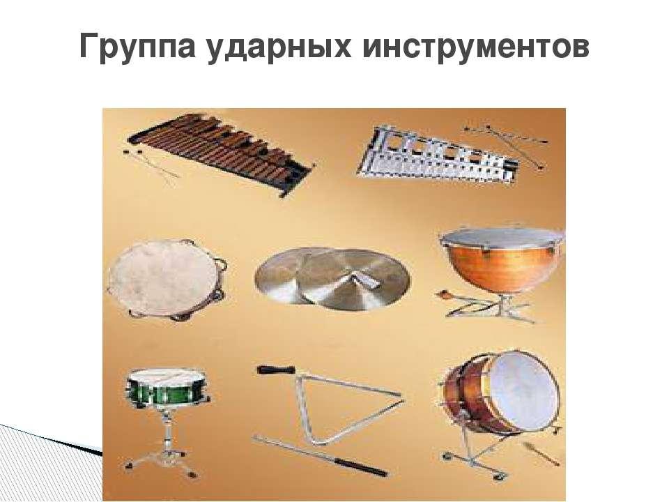 Группа ударных инструментов