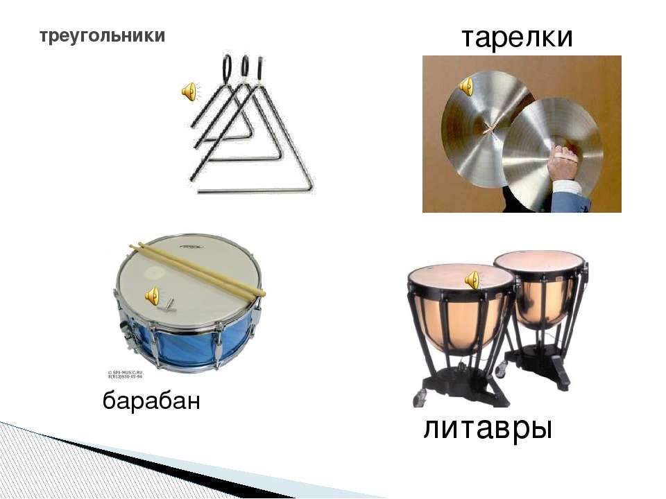 треугольники барабан тарелки литавры