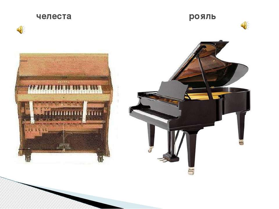 челеста рояль
