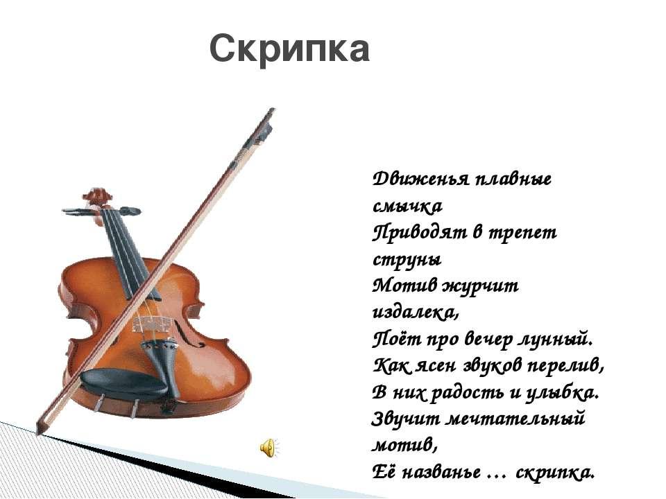 Скрипка Движенья плавные смычка Приводят в трепет струны Мотив журчит издалек...