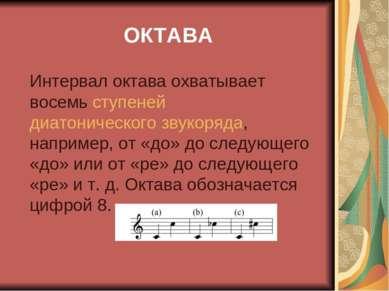 ОКТАВА Интервал октава охватывает восемь ступеней диатонического звукоряда, н...
