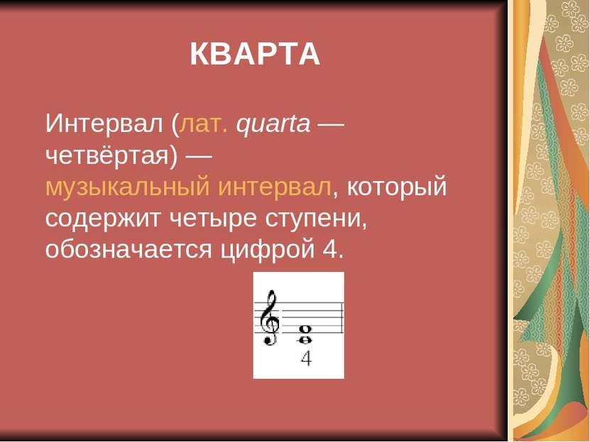 КВАРТА Интервал (лат.quarta— четвёртая)— музыкальный интервал, который сод...