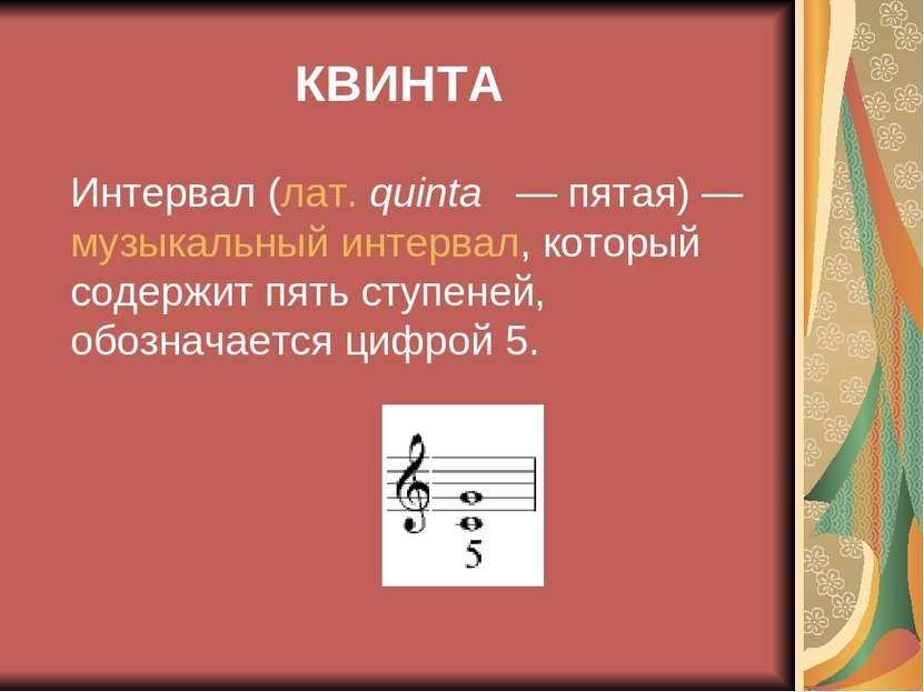 КВИНТА Интервал (лат. quinta — пятая)— музыкальный интервал, который содер...