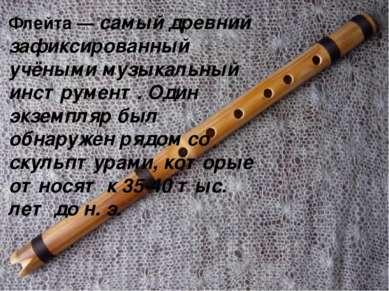Флейта—самый древний зафиксированный учёными музыкальный инструмент. Один э...