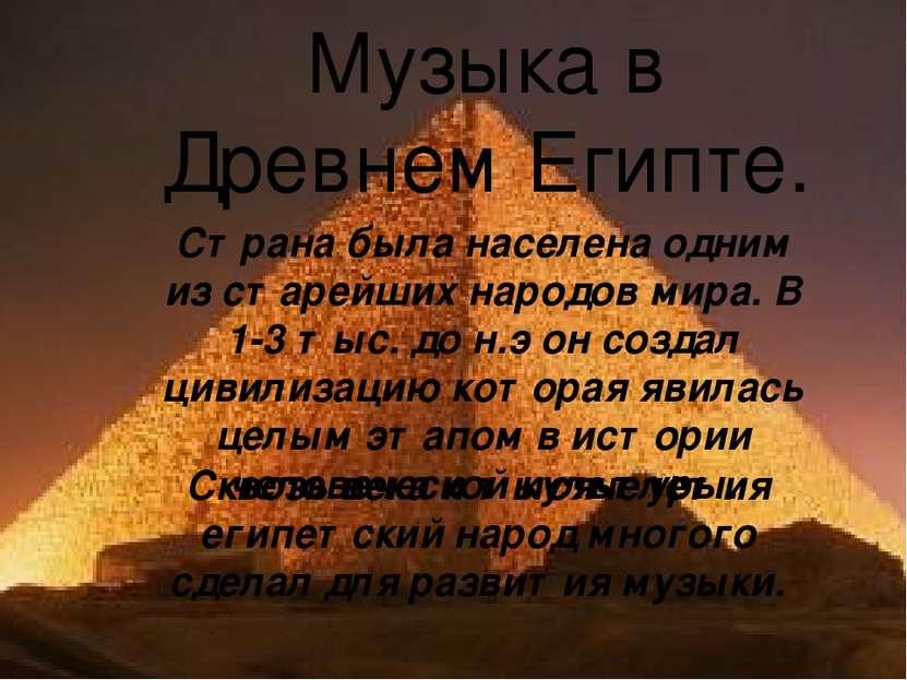 страна была населена одним из старейших народов мира. В 1-3 тыс. до н.э он со...