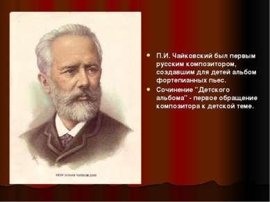 П.И. Чайковский был первым русским композитором, создавшим для детей альбом ф...