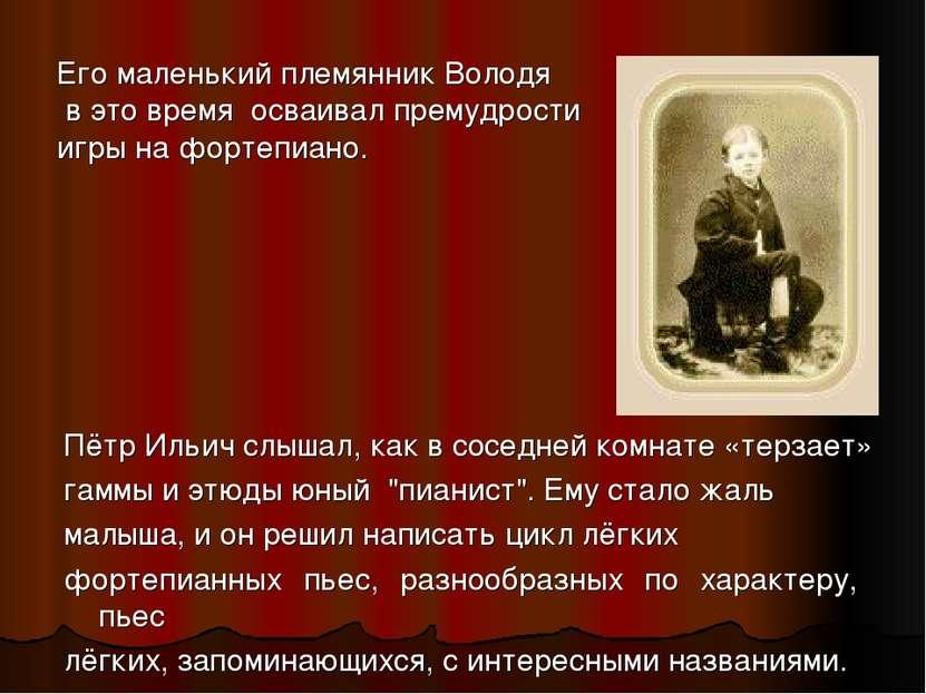 Его маленький племянник Володя в это время осваивал премудрости игры на форте...