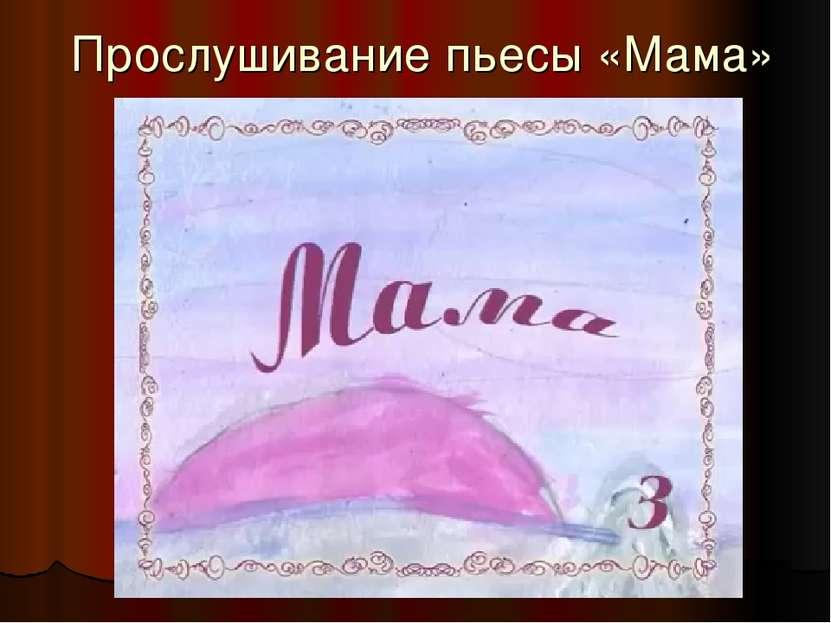 Прослушивание пьесы «Мама»