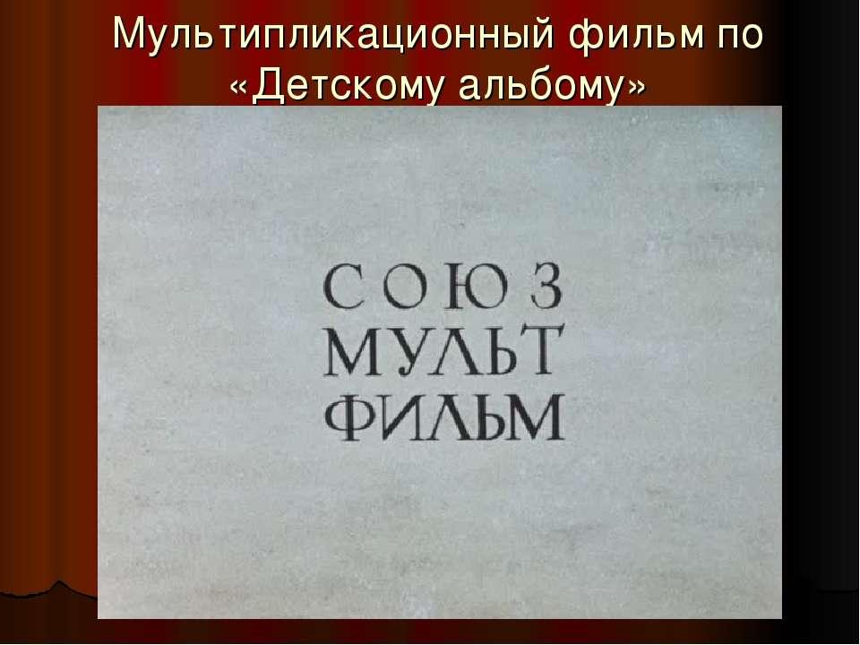 Мультипликационный фильм по «Детскому альбому» П.И.Чайковского